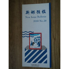 2010年《新郵預報》(se77885245)_7788舊貨商城__七七八八商品交易平臺(7788.com)