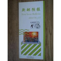 2010年《新郵預報》(se77885251)_7788舊貨商城__七七八八商品交易平臺(7788.com)