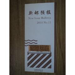 2010年《新郵預報》(se77885259)_7788舊貨商城__七七八八商品交易平臺(7788.com)