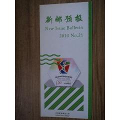 2010年《新郵預報》(se77885265)_7788舊貨商城__七七八八商品交易平臺(7788.com)