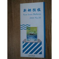 2010年《新郵預報》(se77885273)_7788舊貨商城__七七八八商品交易平臺(7788.com)