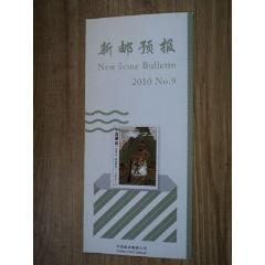2010年《新郵預報》(se77885281)_7788舊貨商城__七七八八商品交易平臺(7788.com)
