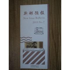 2010年《新郵預報》(se77885287)_7788舊貨商城__七七八八商品交易平臺(7788.com)