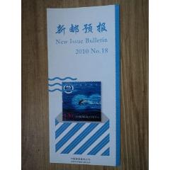 2010年《新郵預報》(se77885295)_7788舊貨商城__七七八八商品交易平臺(7788.com)