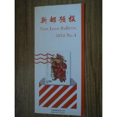 2010年《新郵預報》(se77885300)_7788舊貨商城__七七八八商品交易平臺(7788.com)