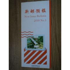 2010年《新郵預報》(se77885303)_7788舊貨商城__七七八八商品交易平臺(7788.com)