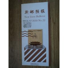 2010年《新郵預報》(se77885329)_7788舊貨商城__七七八八商品交易平臺(7788.com)