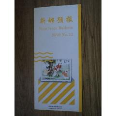 2010年《新郵預報》(se77885337)_7788舊貨商城__七七八八商品交易平臺(7788.com)