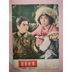 電影故事1955.12(se77887343)_7788舊貨商城__七七八八商品交易平臺(7788.com)