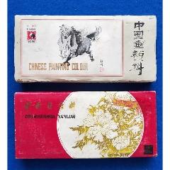 中國畫顏料(兩盒)老的(se77888241)_7788舊貨商城__七七八八商品交易平臺(7788.com)