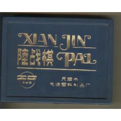 陸戰旗(se77889780)_7788舊貨商城__七七八八商品交易平臺(7788.com)