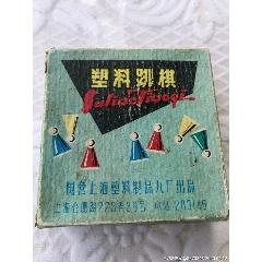 稀有!70年代上海產跳棋一盒(se77890636)_7788舊貨商城__七七八八商品交易平臺(7788.com)