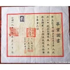 1952年西北工業學院畢業證(se77892264)_7788舊貨商城__七七八八商品交易平臺(7788.com)