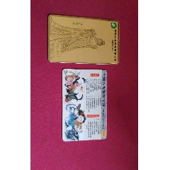 中國人壽保險卡兩張(se77893160)_7788舊貨商城__七七八八商品交易平臺(7788.com)