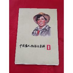 中國畫人物技法資料(1)活頁封套全24張(se77899858)_7788舊貨商城__七七八八商品交易平臺(7788.com)