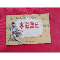 水彩畫冊(1959年)(se77900171)_7788舊貨商城__七七八八商品交易平臺(7788.com)