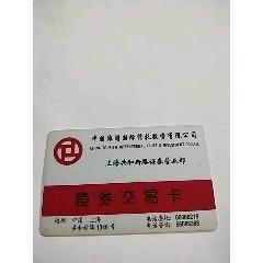 中國旅游國際信托投資有限公司(上海共和新路證券營業部)(證券交易)**(se77901126)_7788舊貨商城__七七八八商品交易平臺(7788.com)