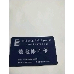 光大證券有限責任公司,上海張揚路證券營業廳(資金賬戶卡)**(se77901514)_7788舊貨商城__七七八八商品交易平臺(7788.com)
