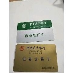 中國農林銀行,浙江省信托投資公司(證券交易卡)2張**(se77901603)_7788舊貨商城__七七八八商品交易平臺(7788.com)
