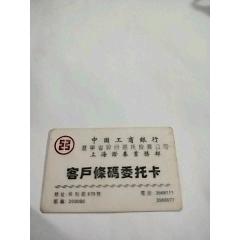 中國工商銀行,遼寧省股份信托投資公司,上海證券營業部(客戶條碼委托卡)**(se77901748)_7788舊貨商城__七七八八商品交易平臺(7788.com)
