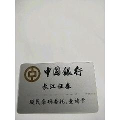 中國銀行,長江證券(股民條碼委托,查詢卡)**(se77901913)_7788舊貨商城__七七八八商品交易平臺(7788.com)