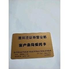 漕河涇證券營業部(客戶條碼委托卡)**(se77902121)_7788舊貨商城__七七八八商品交易平臺(7788.com)