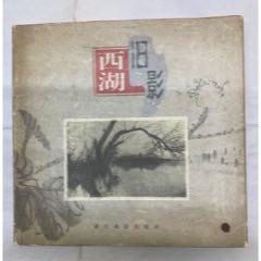西湖舊影(se77910831)_7788舊貨商城__七七八八商品交易平臺(7788.com)