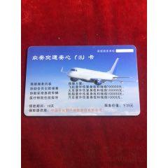 平安交通卡(se77913339)_7788舊貨商城__七七八八商品交易平臺(7788.com)