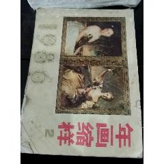 1986(se77913429)_7788舊貨商城__七七八八商品交易平臺(7788.com)