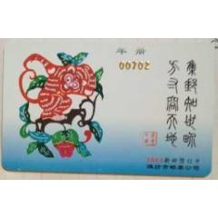 2004:猴:年冊(se77917339)_7788舊貨商城__七七八八商品交易平臺(7788.com)