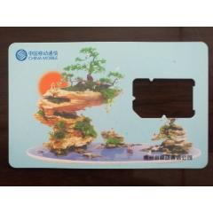 貴州移動手機卡(se77920742)_7788舊貨商城__七七八八商品交易平臺(7788.com)