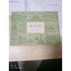 北京風光畫冊(se77925150)_7788舊貨商城__七七八八商品交易平臺(7788.com)