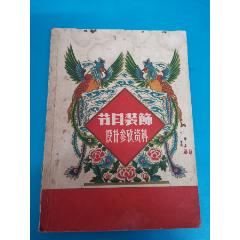 節日裝飾設計參考資料(馬強-編繪)上海人民美術出版社;61年(se77930409)_7788舊貨商城__七七八八商品交易平臺(7788.com)