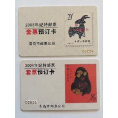 2003年和2004年紀特郵票套票預訂卡(se77933040)_7788舊貨商城__七七八八商品交易平臺(7788.com)