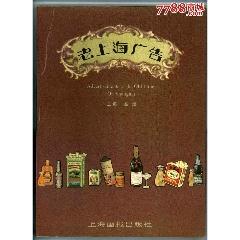 老上海廣告(se77943762)_7788舊貨商城__七七八八商品交易平臺(7788.com)