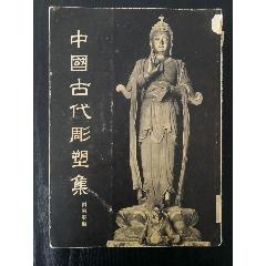 中國古代雕塑集(se77954715)_7788舊貨商城__七七八八商品交易平臺(7788.com)