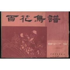 百花鳥譜(se77970569)_7788舊貨商城__七七八八商品交易平臺(7788.com)