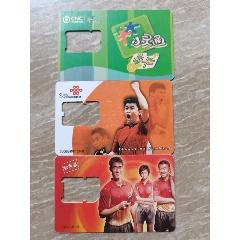 手機卡---空卡(se77970647)_7788舊貨商城__七七八八商品交易平臺(7788.com)