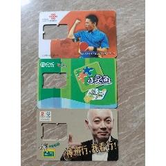 手機卡---空卡(se77970685)_7788舊貨商城__七七八八商品交易平臺(7788.com)