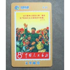 鐵通CTT,文革郵票毛主席和紅衛兵在一起,05(8-4)(se77976094)_7788舊貨商城__七七八八商品交易平臺(7788.com)