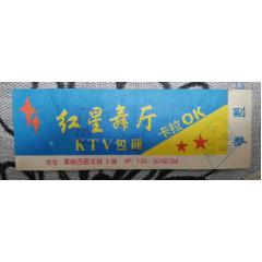 西安紅星歌舞廳--卡拉OK(se77976807)_7788舊貨商城__七七八八商品交易平臺(7788.com)