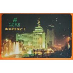 柳州市郵政郵票預定IC卡(se77977500)_7788舊貨商城__七七八八商品交易平臺(7788.com)