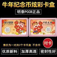 牛年雙枚裝炫卡盒(se77978445)_7788舊貨商城__七七八八商品交易平臺(7788.com)