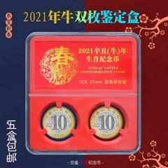 牛年雙枚裝鑒定盒(se77978578)_7788舊貨商城__七七八八商品交易平臺(7788.com)