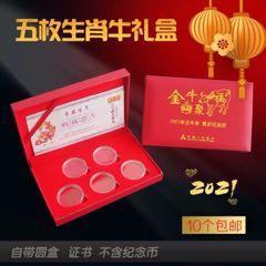 牛年紀念幣5枚禮盒(se77978672)_7788舊貨商城__七七八八商品交易平臺(7788.com)