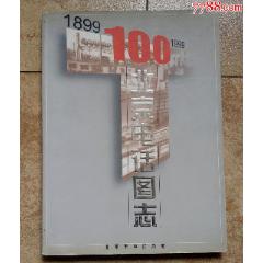 北京電話圖志、1899-1999北京電話發展史100年、也是中國通信發展史(se77979104)_7788舊貨商城__七七八八商品交易平臺(7788.com)