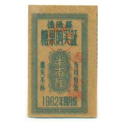 1982年*德陽縣糖果購買證---半市斤(se77983400)_7788舊貨商城__七七八八商品交易平臺(7788.com)