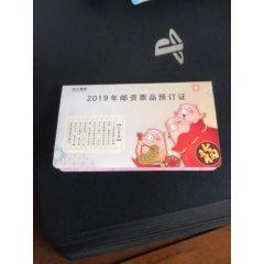 浙江省2019年新郵預訂證(se77984821)_7788舊貨商城__七七八八商品交易平臺(7788.com)