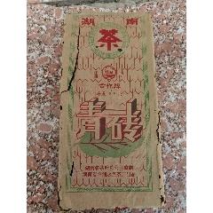 永巨青磚茶(se77985792)_7788舊貨商城__七七八八商品交易平臺(7788.com)