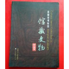 襄樊市博物館《館藏文物》精品圖錄(se77995108)_7788舊貨商城__七七八八商品交易平臺(7788.com)